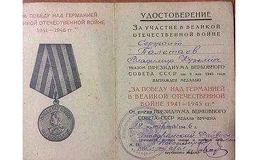 Наградное удостоверение Владимира Полетаева. Деда сенатора В.Полетаева