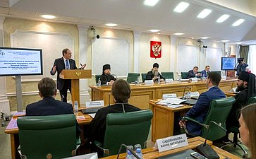 «Круглый стол» врамках VIII Рождественских парламентских встреч вСФ. Духовно-нравственное ипатриотическое воспитание молодежи всвете Великой Победы