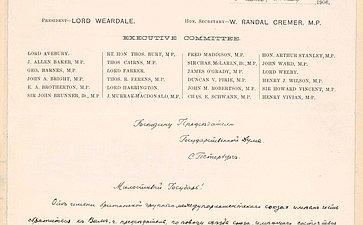 Документы поистории взаимоотношений России иМежпарламентского союза. 1906– 1917