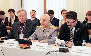 Выездной «круглый стол» Комитета СФ поконституционному законодательству натему «Уроки Ялтинской конференции руководителей трех союзных держав вфеврале 1945года»