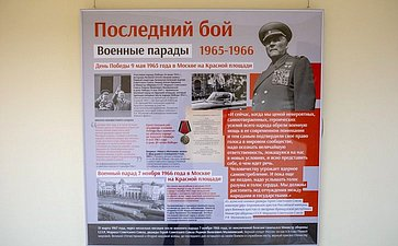 Открытие выставки «Изархива Маршала Советского Союза Р. Малиновского: к75-летию Победы вВОВ»
