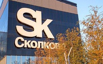 Выездное заседание Комитета СФ поэкономической политике винновационном центре «Сколково»