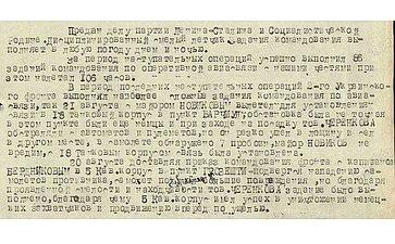 Выдержка излетной книжки Черенкова Ивана Ивановича, дедушки сенатора М.Павловой