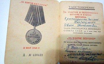 Наградное удостоверение Ивана Николаевича Калаушина