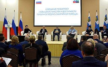 Выездное совещание Комитета СФ посоциальной политике вБелгородской области, посвященное вопросам повышения качества идоступности первичной медико-санитарной помощи