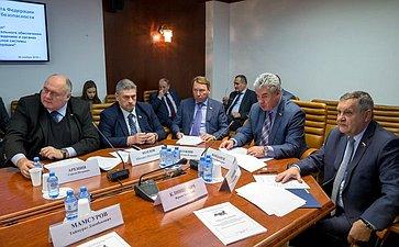 «Круглый стол» Комитета СФ пообороне ибезопасности