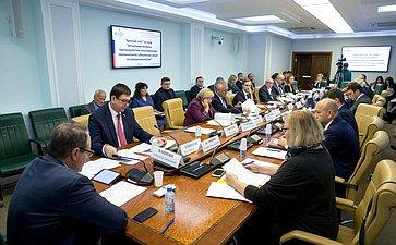 «Круглый стол» Комитета СФ поэкономической политике совместно сКомитетом СФ поконституционному законодательству игосударственному строительству