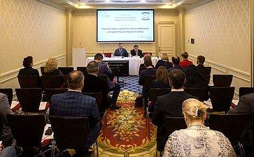 Заседание секции №1 «Русский мир ипроблемы фальсификации истории Второй мировой войны»