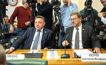 Вячеслав Тимченко иКонстантин Косачев