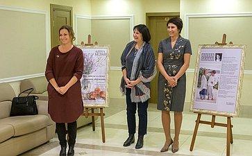 Открытие выставки картин «Все, что невсилах память удержать» вСовете Федерации