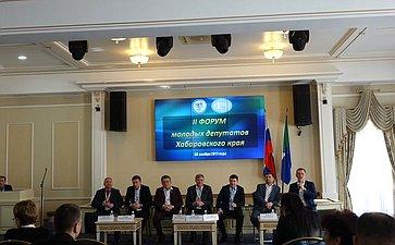 В.Озеров принял участие воII-м Форум молодых депутатов Хабаровского края