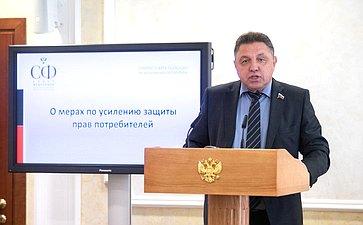 Парламентские слушания вСФ натему: «Омерах поусилению защиты прав потребителей»