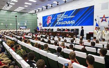 Ю. Воробьев посетил первый слет всероссийского военно-патриотического движения Юнармия