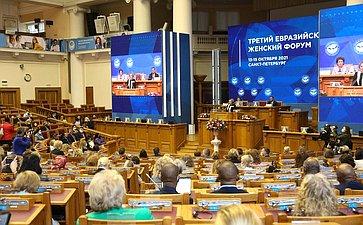 Заключительное пленарное заседание Третьего Евразийского женского форума «Женщины: глобальная миссия вновой реальности»
