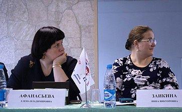 Елена Афанасьева провела конференцию посвященную 25-летию Конституции России