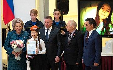 Награждение детей иподростков, проявивших мужество вэкстремальных ситуациях испасших человеческие жизни
