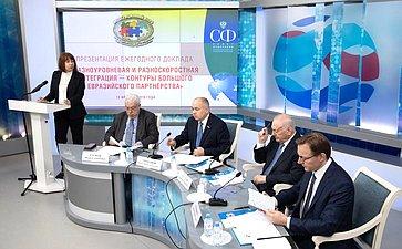Презентация Ежегодного доклада Интеграционного клуба при Председателе Совета Федерации натему «Разноуровневая иразноскоростная интеграция: контуры большого евразийского партнерства»