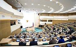ВСовете Федерации состоялось 409-е пленарное заседание
