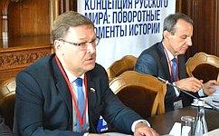 К.Косачев: Русский мир всегда имел свойство быть шире границ самой России