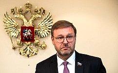 К. Косачев: Заявление Председателя МПС подчеркивает значимость взаимной поддержки иколлективных мер при борьбе свнешними угрозами