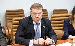 К.Косачев подвел итоги заседания геополитической группы«Евразия» входе138–й Ассамблеи Межпарламентского союза