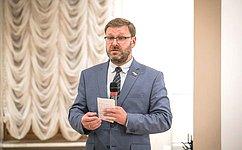 К. Косачев: Россия мыслит общеевропейскими категориями, амногие наши соседи остались винерции мышления холодной войны