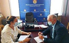 И. Петина врамках работы вРязанской области обсудила вопросы иммунопрофилактики инфекционных заболеваний
