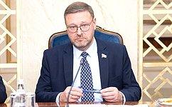 К. Косачев: Наращивание темпов межпарламентского сотрудничества– одно изнаправлений работы нашего Комитета СФ ввесеннюю сессию
