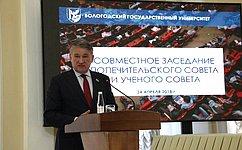 Ю.Воробьев: Встратегии развития Вологодского университета должен появиться блок, посвященный воспитанию молодежи
