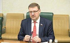 К.Косачев: Россия продолжает строить сильное идемократическое общество