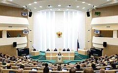 ВСовете Федерации состоялось 442-е заседание