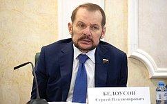 С. Белоусов: Расширение сети особо охраняемых природных территорий– важнейшая государственная задача