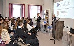 С. Фабричный провел встречу сновгородскими школьниками, которые планируют поступать вюридические вузы