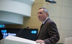 Входе «правительственного часа» сучастием Д.Рогозина состоялась дискуссия омерах пообеспечению национальной безопасности РФ вАрктической зоне