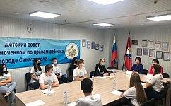 Е. Алтабаева встретилась счленами Детского совета при Уполномоченном поправам ребёнка вСевастополе
