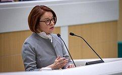 Э. Набиуллина рассказала сенаторам одеятельности Банка России поразвитию финансового рынка