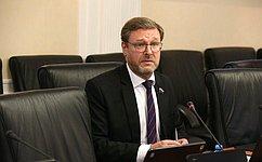 К. Косачев: Положения, записанные вПарижской хартии для новой Европы, нетеряют своей актуальности