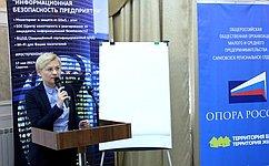 Л.Бокова: Информационная безопасность становится важной темой для региональных предпринимателей