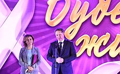 И. Святенко приняла участие внаграждении лауреатов Всероссийской премии «Будем жить!» замужество ивклад вборьбу против рака