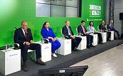 С. Митин принял участие вделовой программе Российской агропромышленной выставки «Золотая осень-2021»