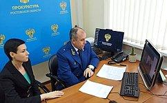 Правовую помощь онлайн теперь оказывает ипрокуратура Ростовской области— И.Рукавишникова