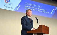 А. Артамонов: Необходимо усилить роль бизнеса вразвитии науки