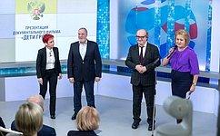 ВСовете Федерации состоялась презентация фильма «Дети Грота» ошколе для незрячих детей