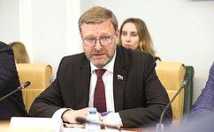 Началась содержательная подготовка предстоящей Всемирной конференции помежкультурному имежэтническому диалогу– К.Косачев