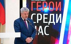 ВСовете Федерации состоялась презентация фотовыставки «Герои среди нас»