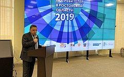 В. Тимченко выступил нарегиональной конференции «Защита прав потребителей вРостовской области»