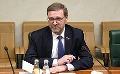 К. Косачев: УРоссии иГермании есть опыт выстраивания взаимовыгодных связей вусловиях внешнего давления