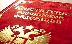 Поздравление Председателя Совета Федерации сДнем Конституции