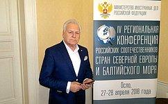 А. Лисицын: Работа российских соотечественников посохранению исторической памяти должна быть более активной исистемной