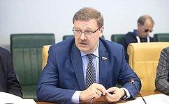 К. Косачев: Вмеждународном праве недолжно быть двойных стандартов